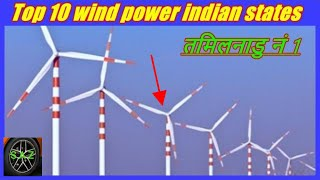 Top indian states with highest wind power capacity/wind energy capacity of india.