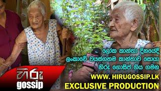 'Sri Lanka's Oldest Living Woman - Hiru Gossip Exclusive