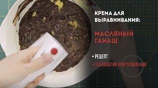 Рецепт масляного ганаша для покрытия торта