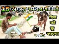 "🇮🇳Independence day special Heart Touching Video|| a heart touching story ""15 August"" special video"