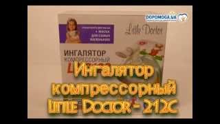 Ингалятор компрессорный Little Doctor - 212C(Описание компрессорный ингалятор LD-212C: Новый детский компрессорный ингалятор с веселым детским дизайном..., 2015-09-09T10:25:51.000Z)