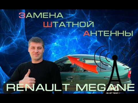 Замена штатной радио антенны Renault Megane 1