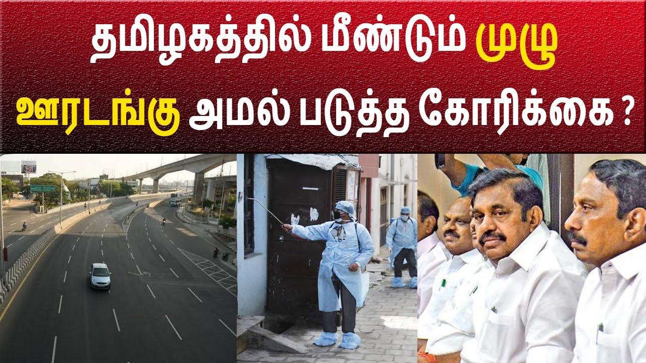 மீண்டும் முழு ஊரடங்கு அமல் படுத்த கோரிக்கை ? | lockdown trichy tamilnadu