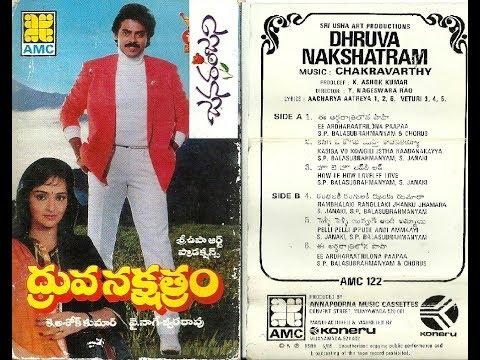 Dhruva Nakshatram, 1989, Love Me How