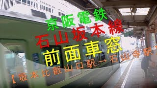 京阪電鉄 石山坂本線【前面車窓】(坂本比叡山口駅→石山寺駅)