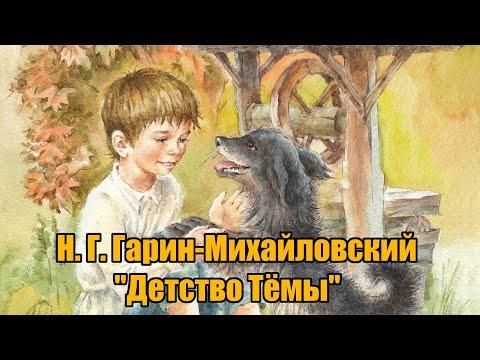 Детство темы мультфильм