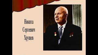 """Урок-суд """"Никита Сергеевич Хрущёв: личность в истории"""""""