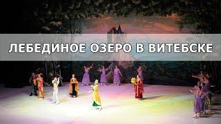 Государственный балет на льду Санкт-Петербурга в Витебске. Лебединое озеро в Витебске.  (16.02.2018)