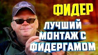 Фидер Как связать лучший монтаж с фидергамом Рыбалка летом