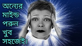How To Read MIND In Bangla। How To Read Minds Through Eyes। অন্যের মাইন্ড পরুন সহজেই।
