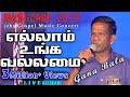 GANA BALA Sings @ 11:00P.M | Ellam Unga Vallamai | எல்லாம் உங்க வல்லமை | Musi-Care 19 [Official]