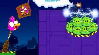 Angry Birds Cannon Collection 4 - SHOOT BAD PIGS THROUGH ELECTRIC SHOCKER!
