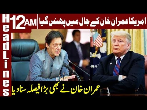 US is seeking for our cooperation | Headlines 12 AM | 7 December 2018 | Express News