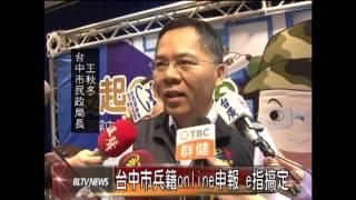 20131105 台中市兵籍online申報 e指搞定