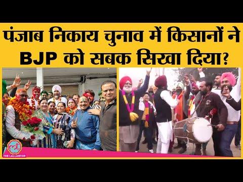 Farmers Protest के बीच Punjab Municipal Elecion Result में BJP कितने नंबर पर आई?