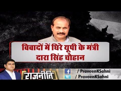 अब क्यों विवादों में घिरे यूपी के मंत्री Dara Singh Chauhan ?