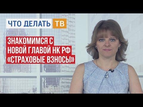 Знакомимся с новой главой НК РФ «Страховые взносы»