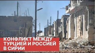 Конфликт в Сирии. Новости 21 февраля. Последние новости о Сирийском конфликте MyTub.uz