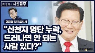 """[김종배의 시선집중] """"신천지 명단"""
