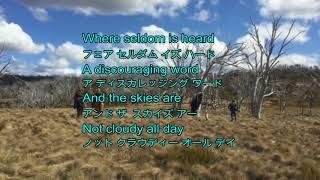 アメリカ民謡で、カンザス州の州歌にもなっている曲です。「峠の我が家...