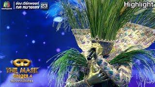 ดาว - หน้ากากดอกหญ้า    THE MASK SINGER 4