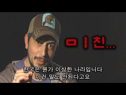 【충격】 해외 게이머들이 한국인은 피해야 한다고 하는 이유│콕콕이슈