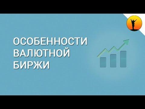 Валютная биржа – преимущества торговли на валютном рынке для новичков