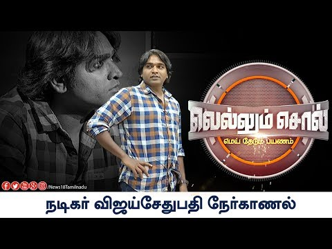 #Exclusive Interview With Actor Vijay Sethupathi | Vellum Sol | News18 Tamil Nadu