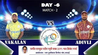 WAKLAN vs ADAVALI, MATCH 02, LT. RATANBUWA PATIL SMRUTI CHASHAK 2019 (DAY 6)