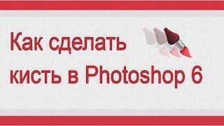 Как сделать свою кисть в Photoshop Cs 6