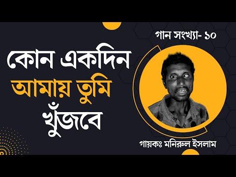 কোনো একদিন আমায় তুমি খুঁজবে - Kono Ekdin Amay | MD Ibrahim | Cover Monirul Islam | Bangla New Song