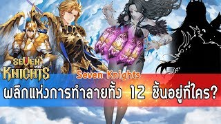Seven Knights : ผลึกแห่งการทำลายล้างทั้ง 12 ชิ้นอยู่ที่ใครบ้าง?