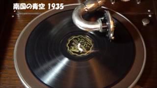蓄音機で聴く昭和の流行歌。昭和10年9月新譜。ホームページは http://ww...