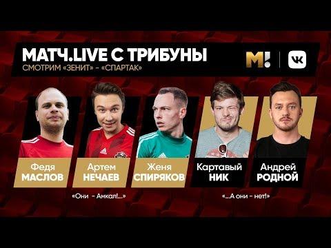 Match.Live. «Зенит» - «Спартак» с «Амкалом», Картавым Ником и Андреем Родным