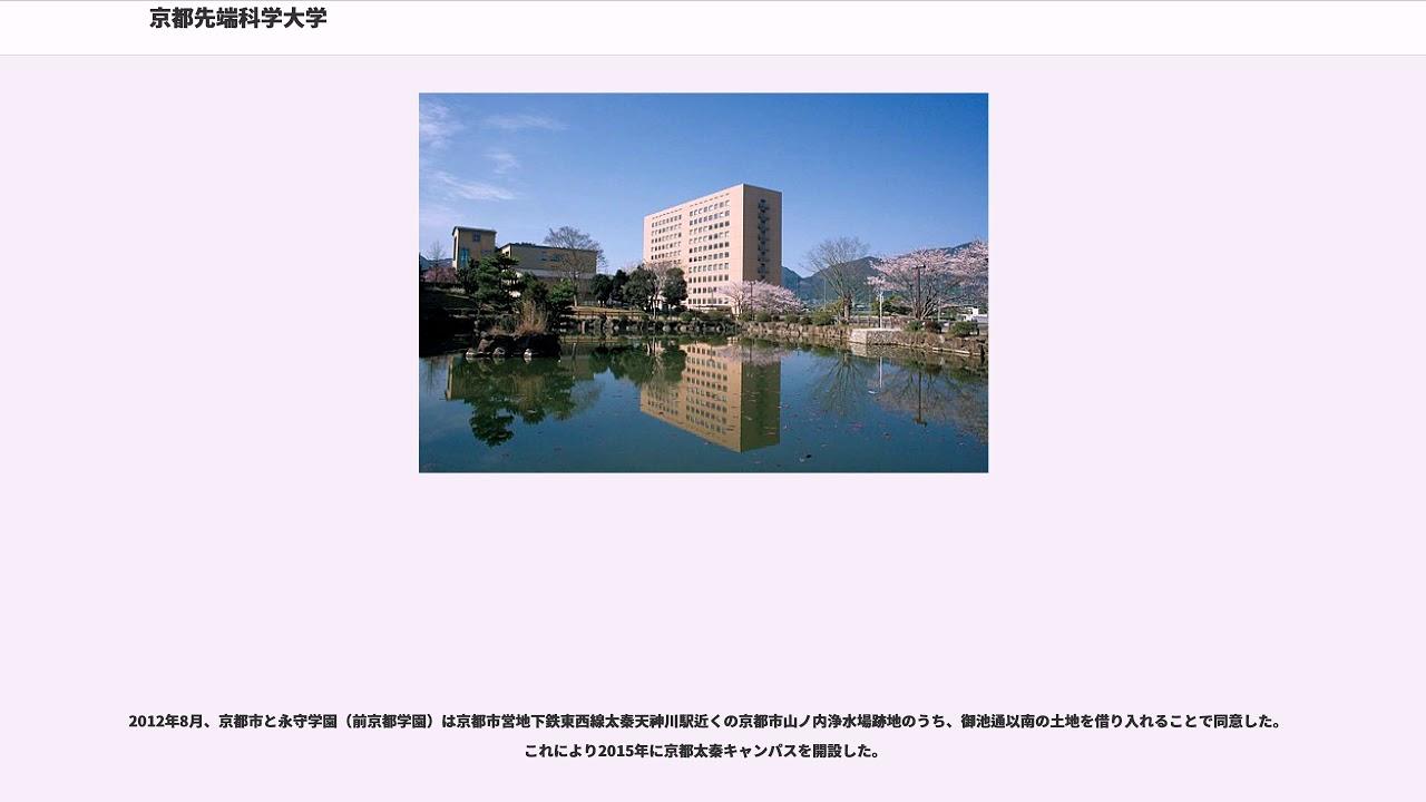 大学 工学部 先端 科学 京都