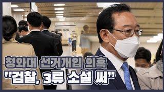 """송철호 울산시장, 떨리는 목소리로 """"정치검찰이…"""