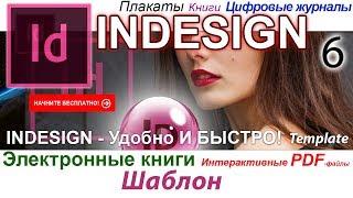Adobe InDesign Шаблоны Мастер страницы Слои Интерактивный журнал Газета Курс Обучение 🌹 Урок 6