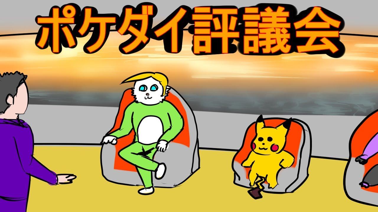 【ポケモン剣盾】ポケダイ評議会2021/2【Vtuber】