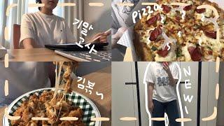 기말고사 치고 밥 먹고, 공부하고 밥 먹고, 한국사 시…