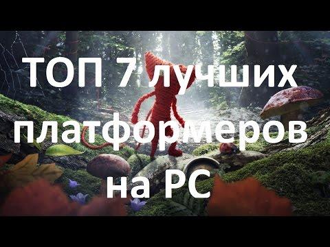 ТОП 7 ЛУЧШИХ ПЛАТФОРМЕРОВ НА ПК