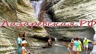 видео Лазаревское Развлечения в Лазаревском Экскурсии, отдых летом в Сочи