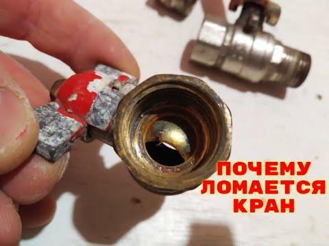 Шаровый кран не перекрывает воду и течет. Шаровый кран ремонт