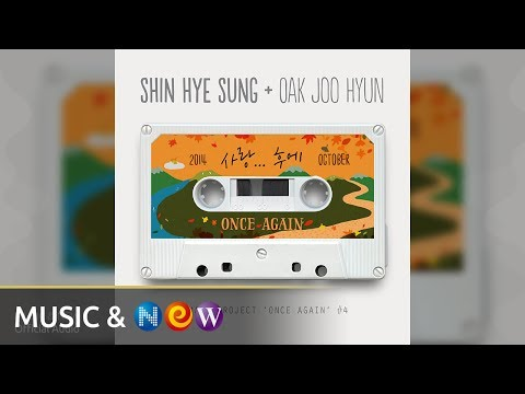Shin Hye Sung(신혜성) - After Love(사랑… 후에) (Inst.) (Official Audio)