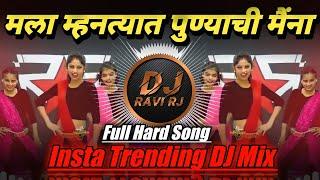 Mala Mhantyat Punyachi Maina   म्हनत्यात पुण्याची मैंना Dj   Insta Viral   Marathi DJ   DJ Ravi RJ