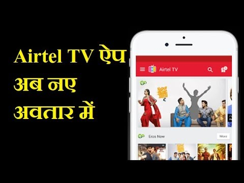 Airtel tv app redesigned to offer free content up to june 2018