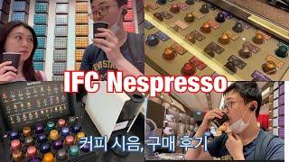 IFC 네스프레소 - 커피 시음 및 구매 후기