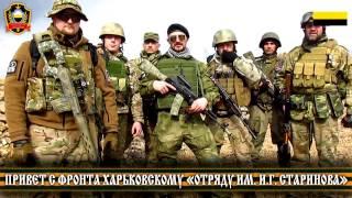 Харьковские Партизаны  привет от МБР «Призрак» и ДШРГ «Русич»