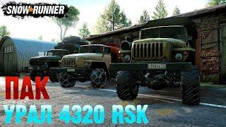 Обзор Мода Урал 4320 RSK SnowRunner