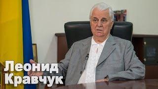 Думаю, що Росії скоро буде не до Криму і не до Донбасу - Леонід Кравчук
