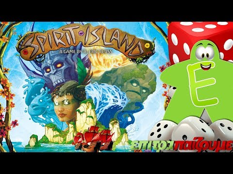 Spirit Island - How to Play Video by Epitrapaizoume.gr